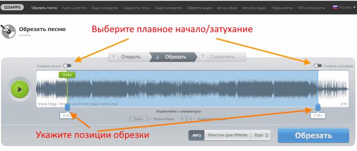Обрезаем песню на сайте mp3cut.ru
