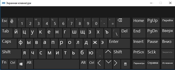 Экранная клавиатура в Windows