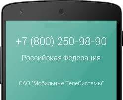 Определяем мобильный номер 88002509890