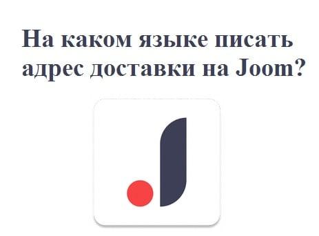 Определяем язык адреса доставки Joom