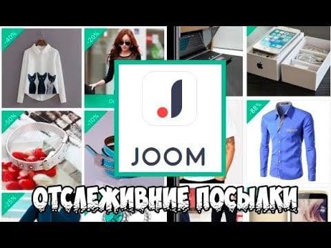 Отслеживание посылки на Joom