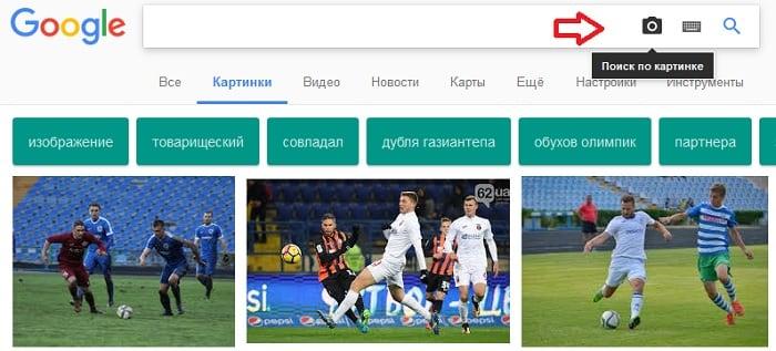 Кнопка загрузки фото Гугл