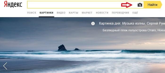 Розыск по фото в Яндексе