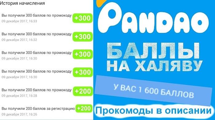 Баллы за промо-коды на Pandao
