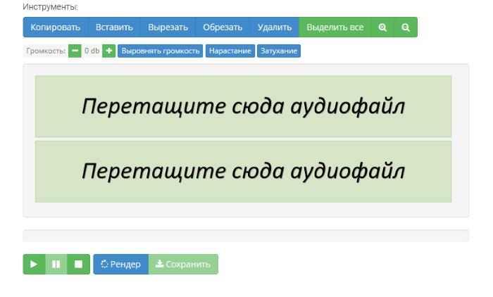 Редактируем треки на qiqer.ru