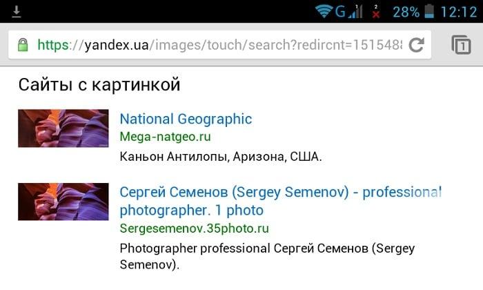 Адреса найденных картинок в Яндекс