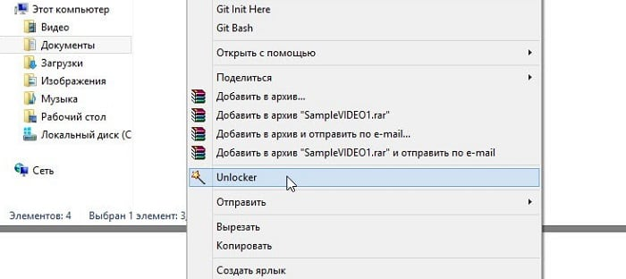 Пункт Unlocker в меню