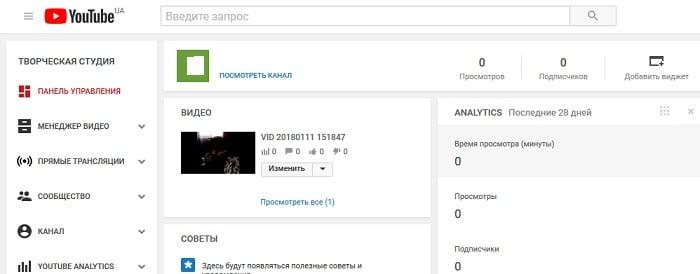 Редактирование видео на Youtube