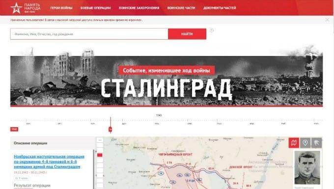 """Сайт """"Память народа"""""""