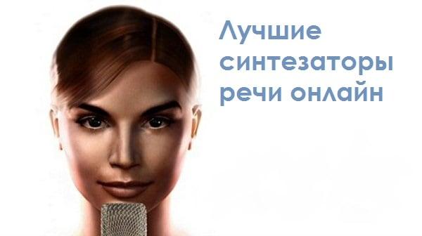 Синтезаторы речи