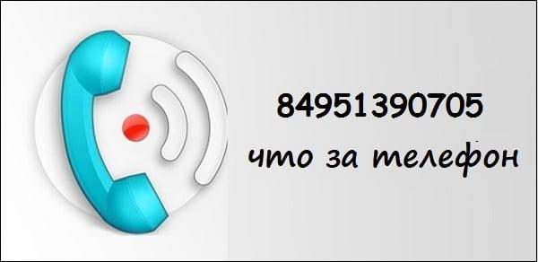 Выясняем, что за номер 84951390705