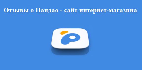 """Разбираем отзывы о интернет-магазине """"Пандао"""""""