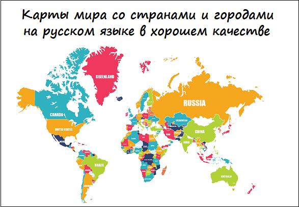 Разбираем лучшие карты онлайн