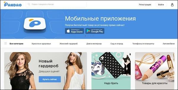 """Сайт """"Пандао"""" в сети"""