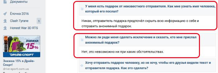 Посты из технической поддержки в Вконтакте
