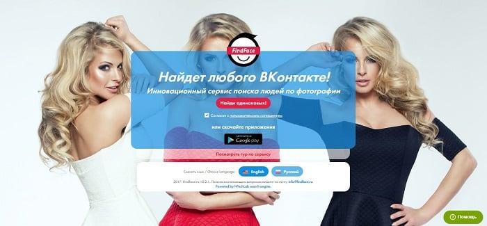 Интерфейс сервиса FindFace