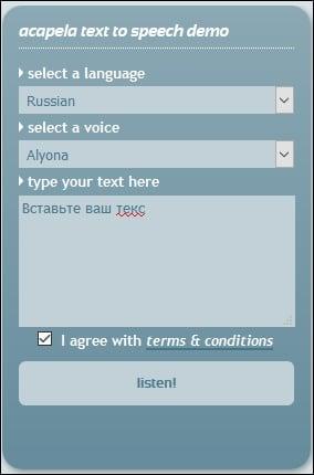 Окно озвучки текста на acapela-group