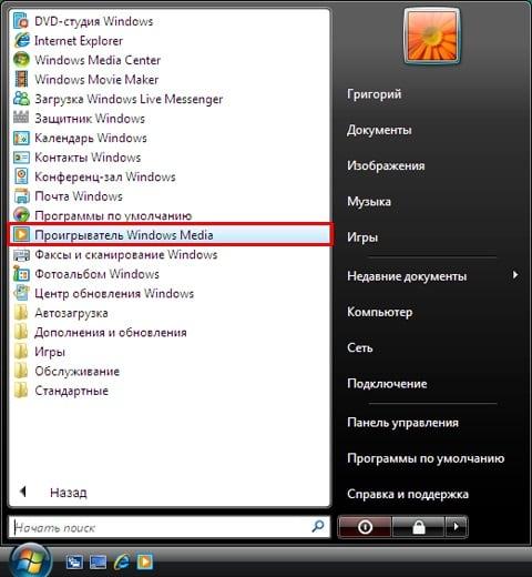 Пункт проигрыватель Windows Mediaa
