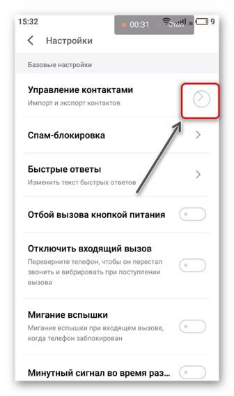 Опция управления контактами
