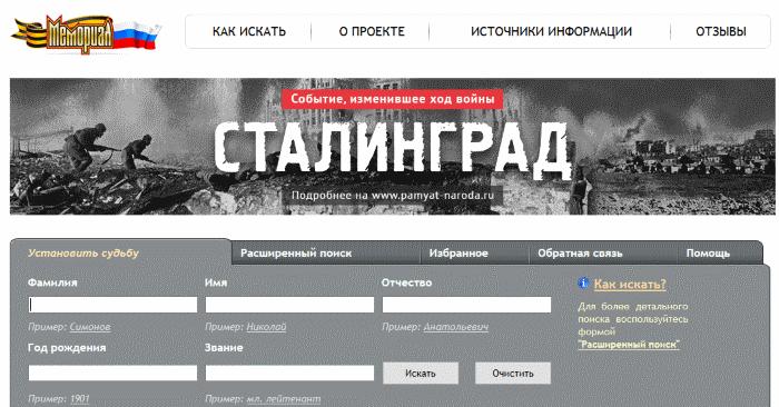 Сайт obd-memorial