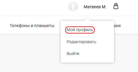 """Раздел """"Мой профиль"""""""