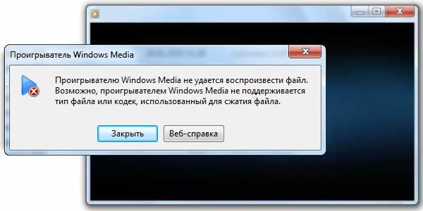 Ошибка в WIndows Media Player