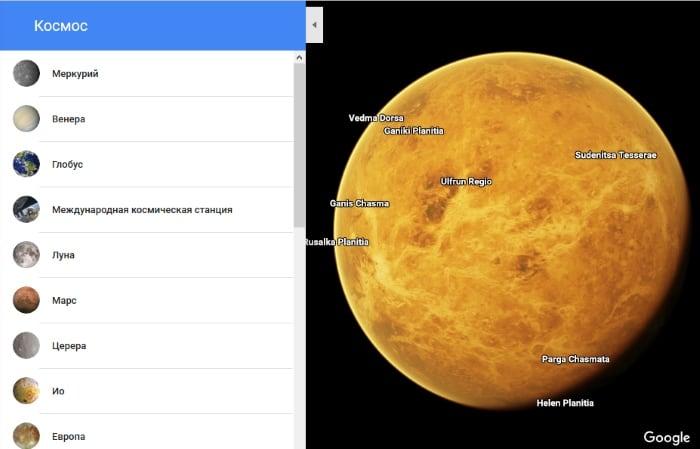 Планеты Гугл