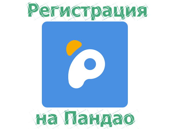 Регистрация на Пандао