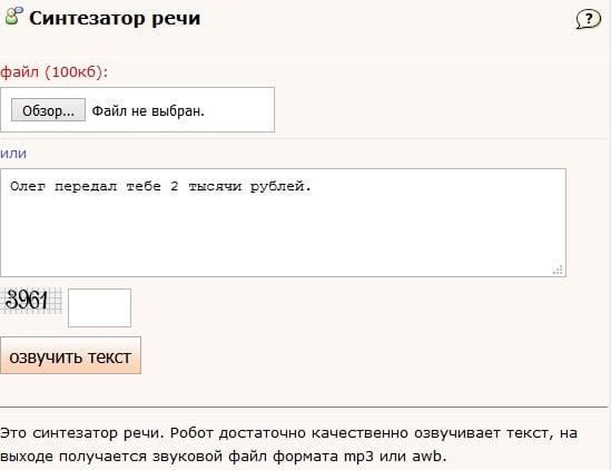 Интерфейс речевого синтезатора Next.2yxa.mobi