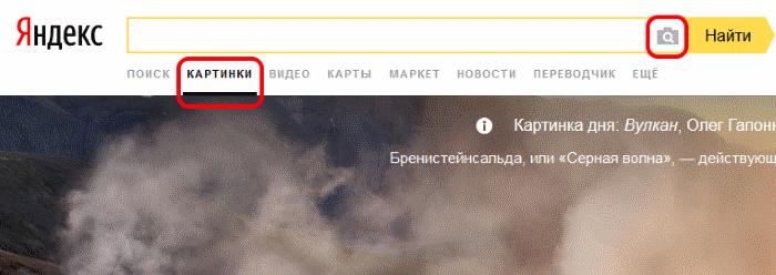 Раздел Картинки Яндекса