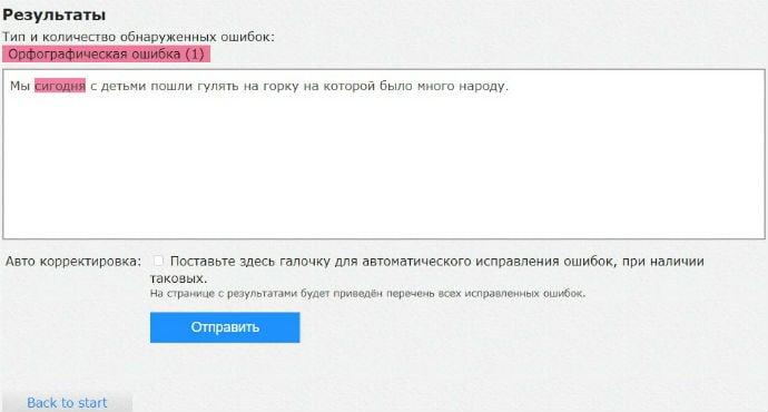 """Работаем с сервисом """"Онлайн-исправление.рф"""""""