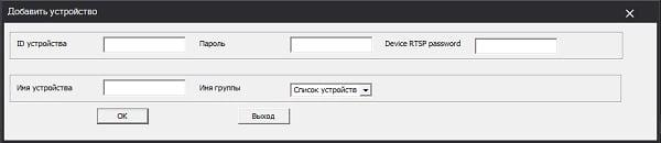 Окно для добавления устройства