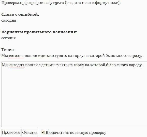 Пользуемся сервисом 5-ege.ru