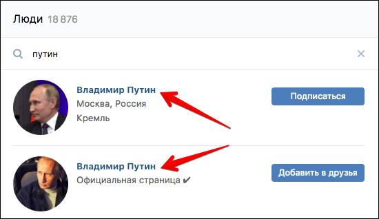 Фейковые страницы в ВК