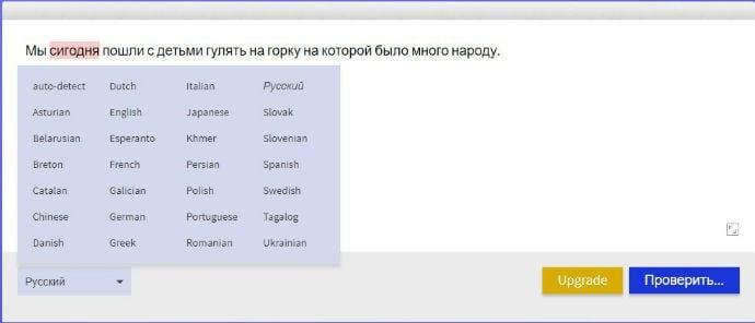 Проверка на ошибки и выбор языка
