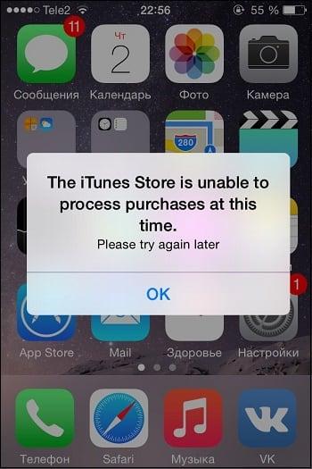 Скриншот сообщения iTunes Store
