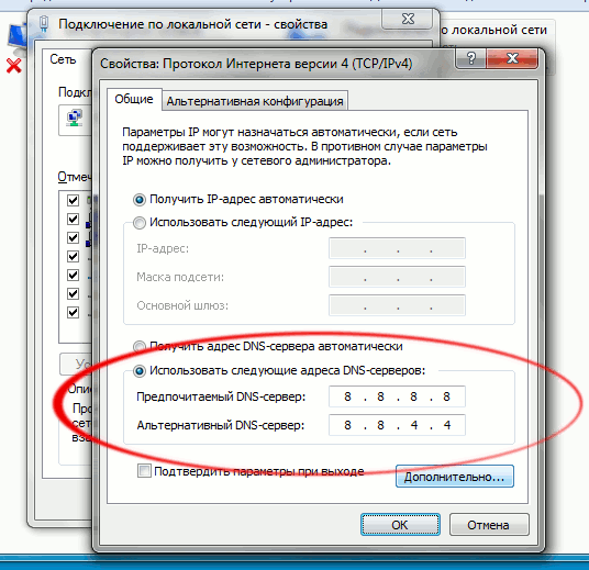 Настройки публичного DNS Сервера