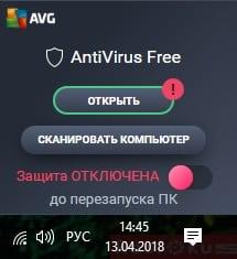 Временно деактивируйте ваш антивирус