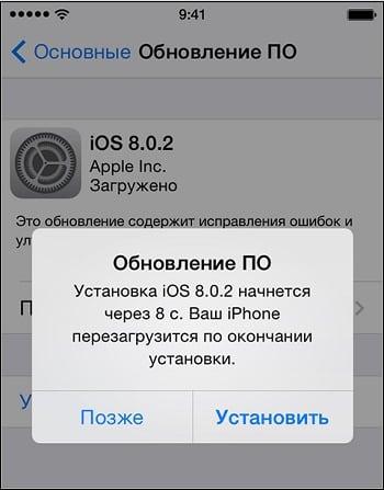 Окно установки обновлений iOS