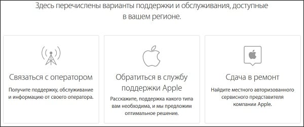 Окно техподдержки Эпл