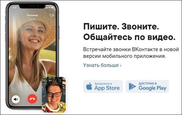 Окно приложения Вконтакте