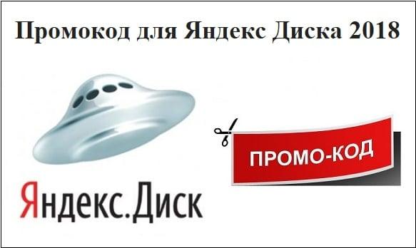 Заставка промокод для Яндекс.Диска