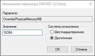 Значение параметра Dword