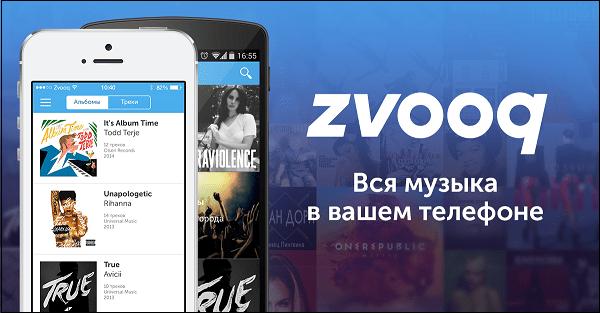"""Приложение """"Zvooq"""" предлагает вам широкие возможности для прослушивания музыки онлайн"""