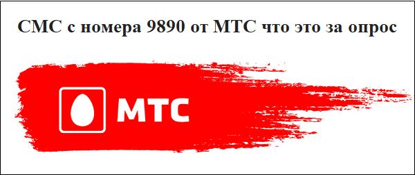 Заставка номер 9890 от МТС