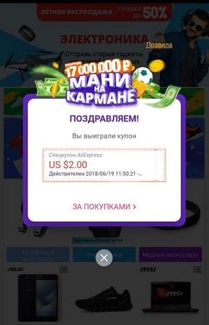 Вы можете выиграть купон от 1 до 3 долларов