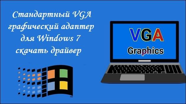 Разбираем, что такое стандартный VGA графический адаптер, и где можно скачать к нему драйвера