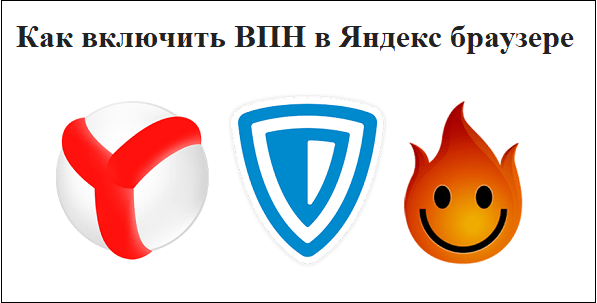 Разбираем, как включить ВПН в Яндекс.Браузере