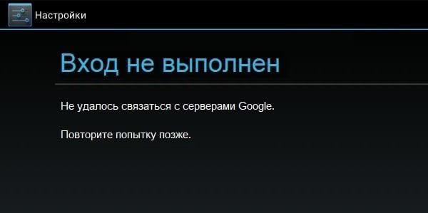 Уведомление о наличии проблем связи с серверами Гугл