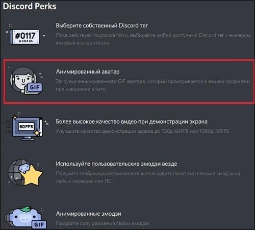 Бонусы Дискорд-нитро